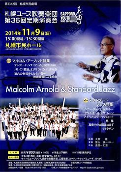 2014札幌ユース定演パンフ.jpg